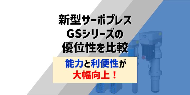 新型サーボプレス GSシリーズの優位性を比較