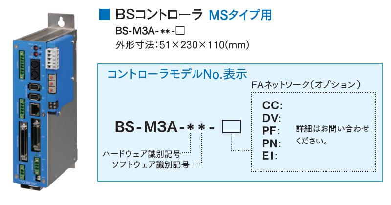 ACサーボプレスコントローラ_BSコントローラ概要