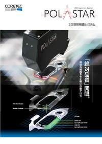 3D溶接計測システムカタログ_POLASTAR_コアテック