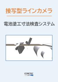 電池塗工寸法システムの紹介_接写型ラインカメラ_コアテック