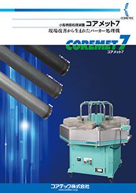 コアメット7_カタログ