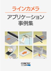 アプリケーション事例集_接写型ラインカメラ_コアテック