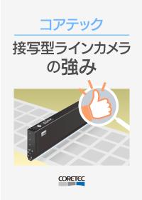 接写型ラインカメラの強み_資料_コアテック