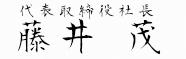 手書きテキスト:代表取締役社長 藤井 茂