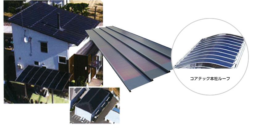 製品写真:太陽電気モジュール一体型屋根材≪C.ECO ROOF G≫