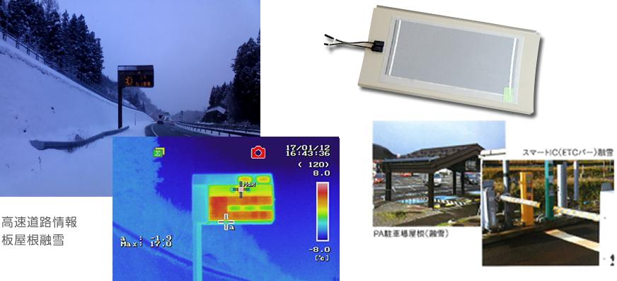 製品写真:融雪機能付き屋根材≪C.ECO ROOF H≫