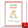 yukadan_catalog