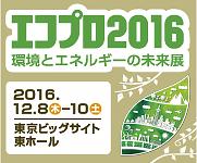 eco-pro2016