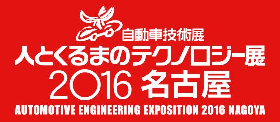 人とくるまのテクノロジー展2016名古屋