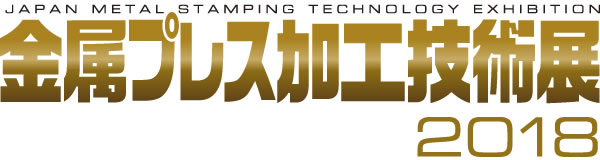 金属プレス加工技術展2018