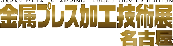 金属プレス加工技術展 名古屋